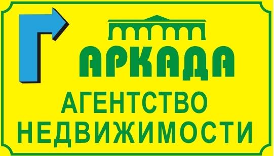 Агенство недвижимости Аркада