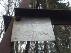 Этот триангуляционный пункт поставлен вместо деревянного в 1984 году в ур. Сондоба