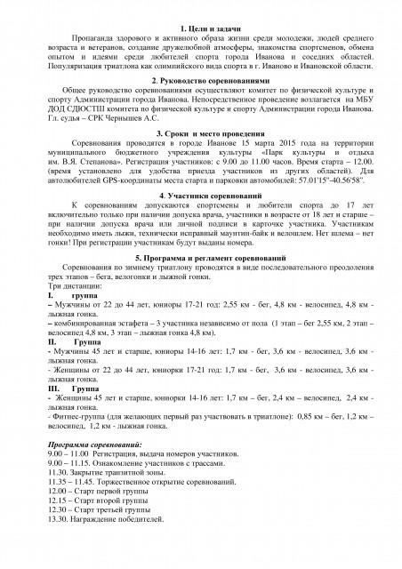 П О Л О Ж Е Н И Е о проведении III зимнего Иваново-Вознесенского триатлона