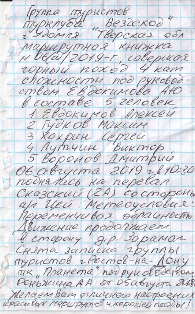 Skaazskiy3