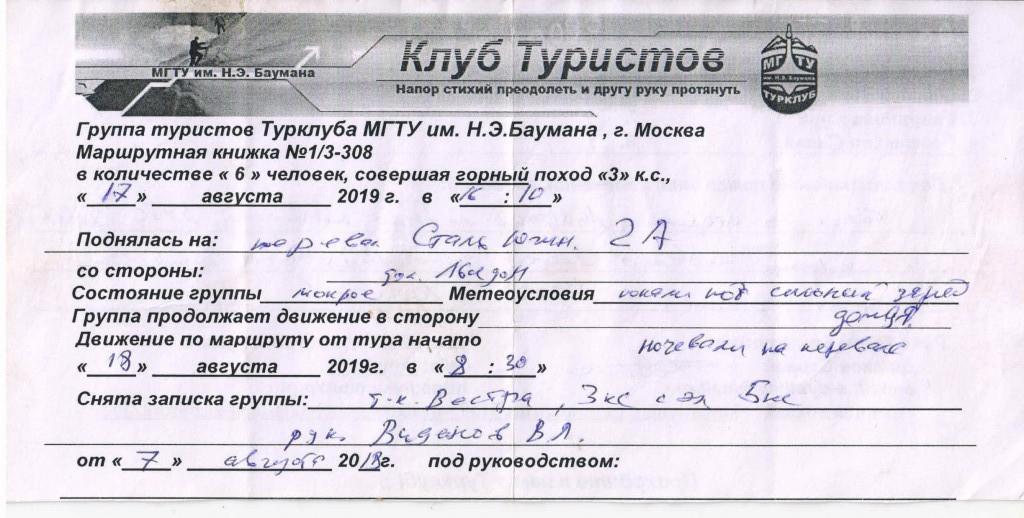 Stal_Yuzh_1